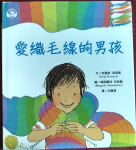 A book cover in Taiwanese with a drawing of Raffi knitting on the front.
